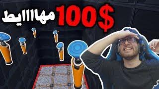 فورت نايت : أكبر تحدي من أكبر مهايطي🤣 .. تخلص الماب لك 100 دولااار !! 💰💰 | Fortnite