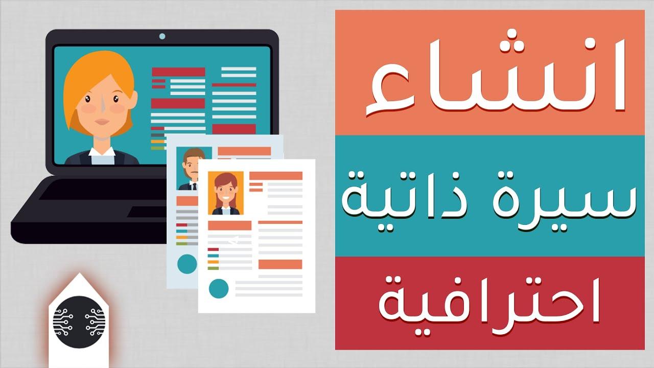 انشاء سيرة ذاتية احترافية Pdf مجانا عربي او انجليزي Cv Youtube