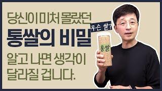 우리가 미처 몰랐던 통쌀 현미의 비밀, 알고 나면 생각…