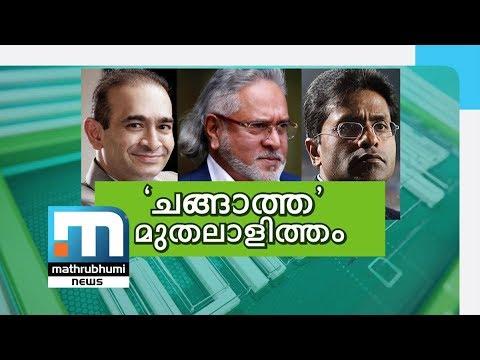 Crony capitalism...  Njangalkkum Parayanundu, Episode 251  Mathrubhumi News