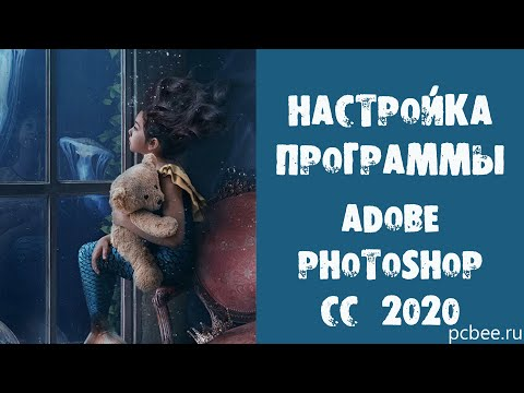 Adobe Photoshop CC 2020 / Настройка программы