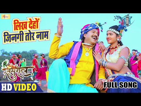 Likh Dehon Jinagi Tor Naam | Full Song | लिख देहों जिनगी तोर नाम | SASURAL | CG Movie Karma Song