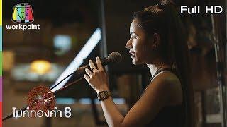 ไมค์ทองคำ 8 | 8 มิ.ย. 62 Full HD