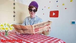 Весёлые анекдоты от тёти Моти #anecdotelive#шутка#юмор#приколы#коронавирус#