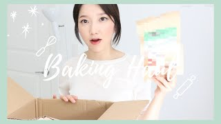 베이킹 하울|Baking Ingredients HAUL…