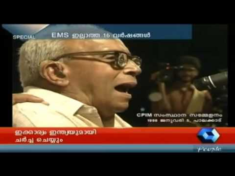 EMS Namboodiripad's last speech in 1998