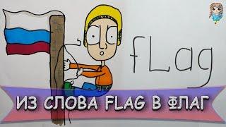 Как превратить слово FLAG в рисунок или Как нарисовать флаг. Kazyava Art