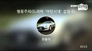 everysing 영웅주의 드라마 야인시대 삽입곡