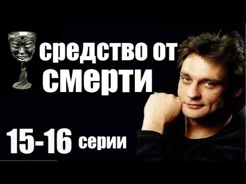 15-16 серии из 16  (детектив, драма, криминальный сериал)