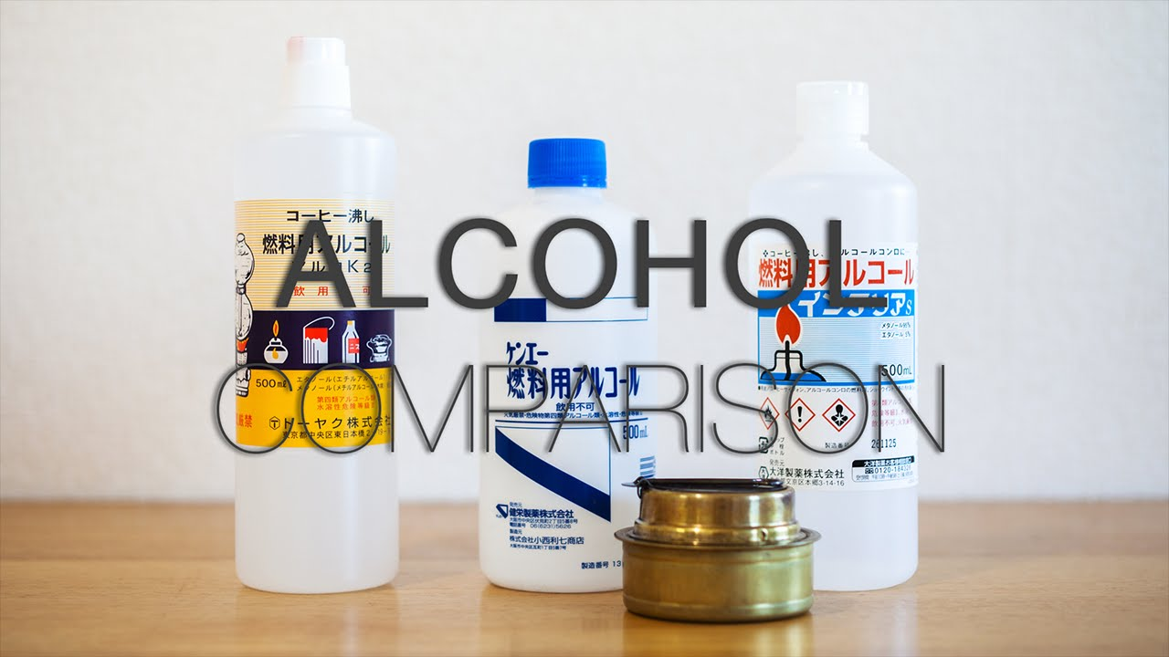 アルコール 工業 用