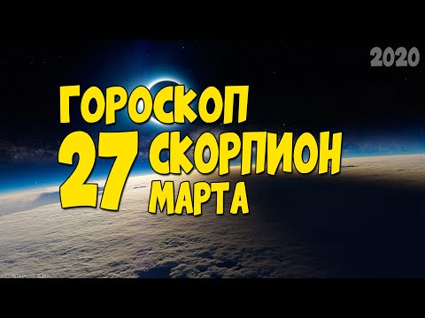Гороскоп на сегодня и завтра 27 марта Скорпион 2020 год | 27.03.2020