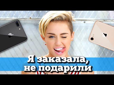 Как получить iPhone 8 ПЕРВЫМ?