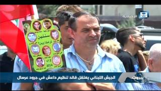 الجيش اللبناني يعتقل قائد تنظيم داعش في جرود عرسال