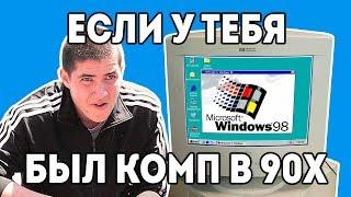 Windows 98 ПК 90х 'Детство буржуя' 2я серия