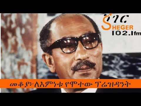 Mekoya፦ Egypt President Anwar Sadat መቆያ፦ለእምነቱ የሞተው ፕሬዝዳንት፦ አንዋር ሳዳት