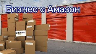 Товар с аукционов Amazon на аукционе контейнеров.
