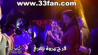 رقصة ايتن عامر والراقصة صفا في فرح مروة نصري