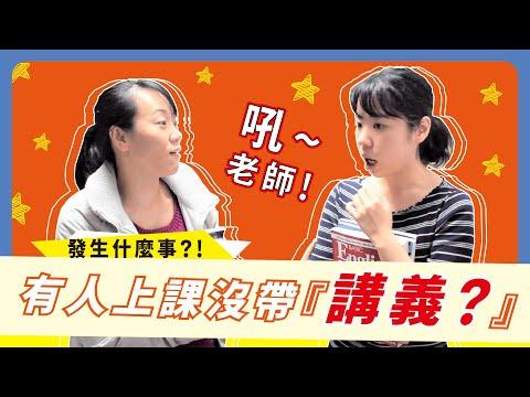 米可啾日語 |【表裡不一漢字系列】『講義』沒帶有那麼嚴重嗎? - YouTube