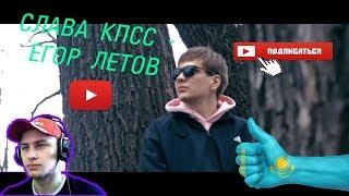 СЛАВА КПСС - ЕГОР ЛЕТОВ | РЕАКЦИЯ КАЗАХА НА НОВЫЙ КЛИП СЛАВЫ!