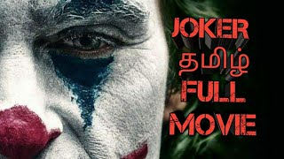 Joker Tamil/ full movie Tamil dubbed/#EYE entertainment