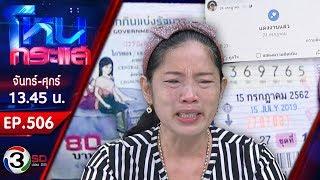 สาวใหญ่ร้อง สามีถูกรางวัลที่ 1 ได้ 12 ล้าน กลับหอบผ้าหนีไปแต่งงานใหม่ l EP.506 l 31 ก.ค. 62