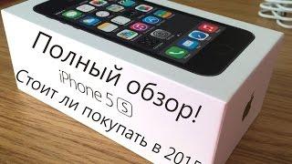 Полный обзор iPhone 5S! Стоит ли покупать?