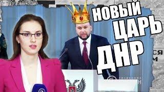 ВЫБОРЫ 2018 в ДНР: как прошла инаугурация Пушилина | Новый глава ДНР – Антизомби