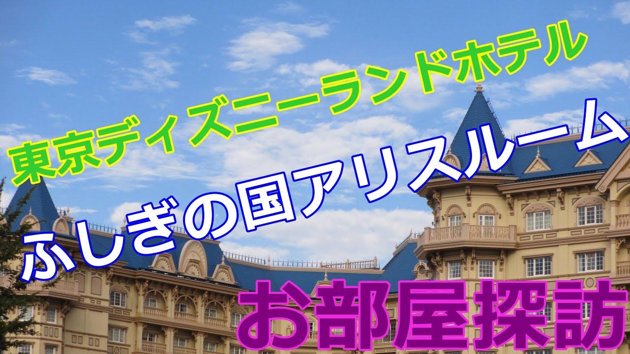 東京ディズニーランドホテル ふしぎの国のアリスルーム - youtube