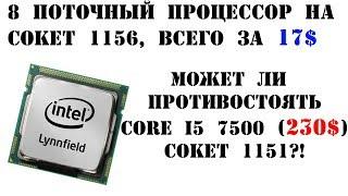 Крутейший процессор из далёкого прошлого. i7 первого поколения против i5 7500. 1156 vs 1151