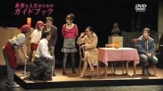 「最悪な人生のためのガイドブック」DVD、好評発売中!/作・演出:鈴木...