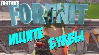 """Квест """"Ищите буквы Fortnite"""" (Fortnite 4 Season)"""