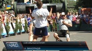 Найсильніші богатирі на чемпіонаті у Виноградові