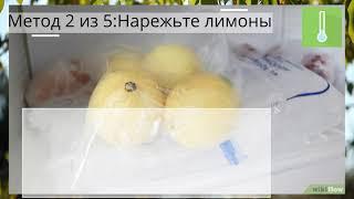 Как заморозить лимоны