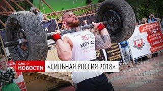 Смотреть видео Komcity Новости — Сильная Россия 2018 онлайн