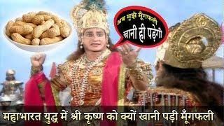 महाभारत युद्ध में भगवान श्री कृष्ण को क्यों खानी पड़ी मूँगफली ?