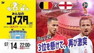 3位を懸けて、再び激突!ロシアW杯Day24 ベルギーvsイングランドを展望&振り返り 視聴者と盛り上がるLIVE番組|#みんなのコメスタ 2018.07.14