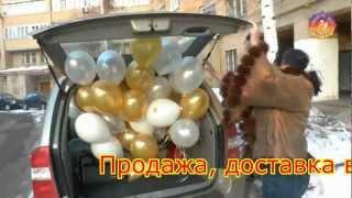 Доставка воздушных шаров Щелково, Фрязино, Монино,(, 2013-02-27T23:37:07.000Z)