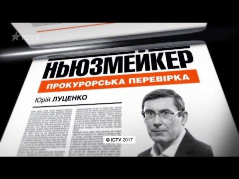 Жизнь Юрия Луценко - Ньюзмейкер. Программа Леонида Канфера - 12.03.2017
