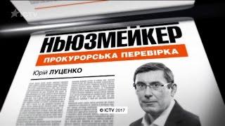 Жизнь Юрия Луценко   Ньюзмейкер  Программа Леонида Канфера   12 03 2017