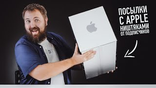 Посылка от подписчика -  Apple? Apple. Apple!
