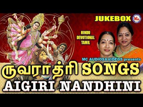 Top Navratri Special Songs | Aigiri Nandini | Sanskrit Devotional Songs | Mahishasura Mardini