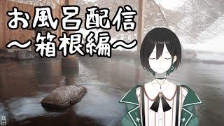【全裸お風呂配信】箱根旅行に行くオタクの入浴ASMR【VTuber】