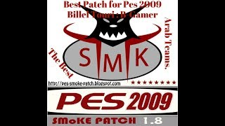 PES 2009 SMoKE Patch 1.8 -أفضل باتش لبيس 2009