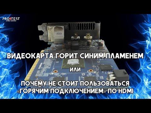 Видеокарта горит синим пламенем или почему не стоит пользоваться «горячим подключением» по HDMI