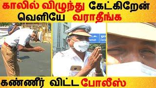 காலில் விழுந்து கேட்கிறேன் கண்ணீர் விட்ட போலீஸ் | corona virus Tamil News | Latest | Viral