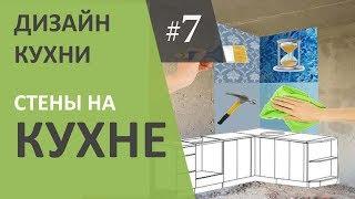 Дизайн интерьера кухни 7. Выбор настенного покрытия.