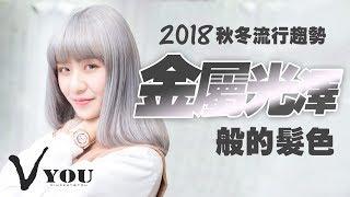 【染髮教學】2018秋冬流行趨勢金屬光澤般的髮色
