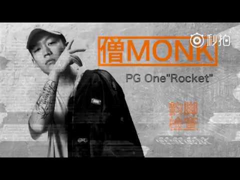 【Hip Hop 2017】PG ONE (紅花會) - Rocket (Verse Snippet)