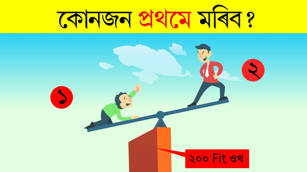 কোনজন প্ৰথমে মৰিব ? || Assamese Story || Assamese Video || Assamese Puzzles || #104