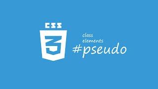 CSS псевдо-элементы и псевдо-классы